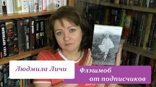 "ФМ-2017. Винфрид Зебальд ""Аустерлиц"""