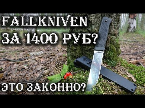 Как Кизляр украл Fallkniven F1