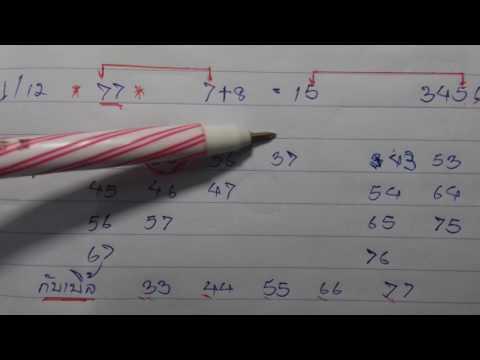 2 ตัวล่าง 30/12/59 ที่ผ่านมา7งวดซ้อนลองดูต่องวดที่8
