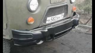 Тюнинг УАЗа 452,3303 буханка головастик гламурный бампер