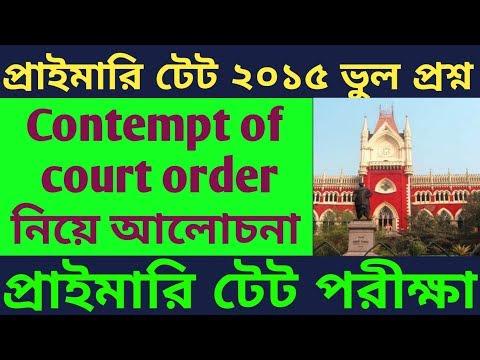 2015 primary contempt of Court orders details discussion, primary tet ,tet 2015 exam