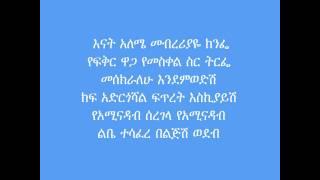 the newest tiztaw mezmur (ወድሰኒ ካልሽኝ እማ) ከ ግጥም ጋር MP3