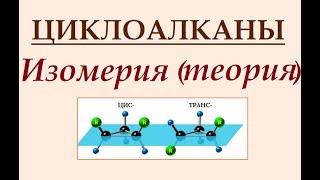 Циклоалканы №2. Изомерия циклоалканов (теория).