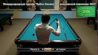 Контра #112. Абрамов vs Сидоров на кубке Свояка