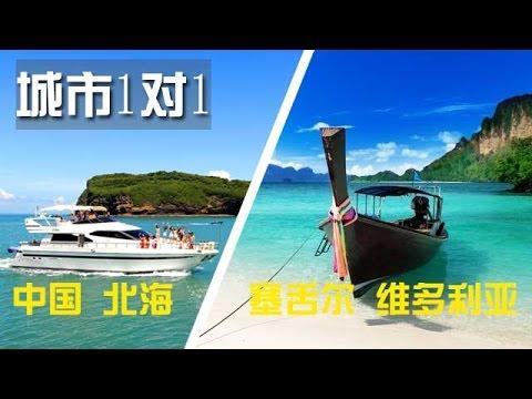 20140928 城市1对1 滨海风情 中国·北海——塞舌尔·维多利亚