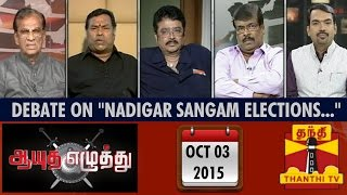 Ayutha Ezhuthu - Debate on Nadigar Sangam Elections -  (3/10/2015) Video