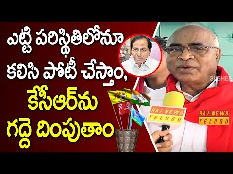 CPI Leader Chada Venkat Reddy on Mahakutami Seats Distributions || Raj News