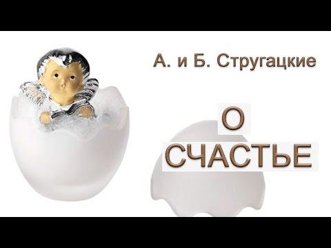 Цитаты и афоризмы. А.и Б.Стругацкие. О счастье