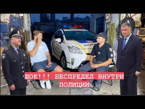 ШОК!!! Беспредел внутри Полиция