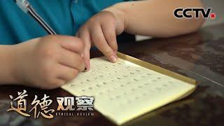 《道德观察(日播版)》 我们的孩子 长大成人 20200603 | CCTV社会与法