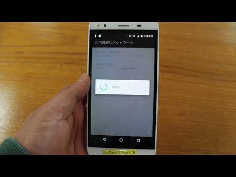 BLU Dash X Plus LTE 手動でネットワークに接続する方法