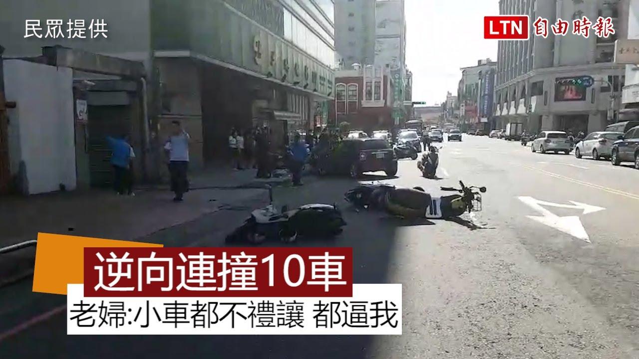 73歲老婦開車逆向連撞10車傷10人:小車都不禮讓,都逼我
