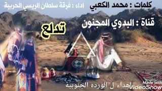 تدلع ؛ كلمات محمد الكعبي ؛ اداء فرقة سلطان الريسي الحربية