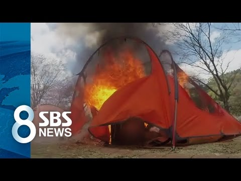 텐트 안에 불 피웠다가 순식간에 잿더미 된 �