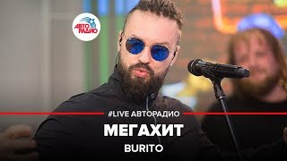 🅰️ Burito – Мегахит (LIVE @ Авторадио)