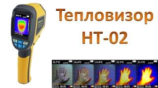 Бюджетний тепловізор HT-02, огляд, функції, тести.