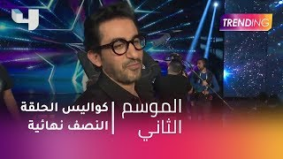 كاميرا #MBCTrending في كواليس الحلقة النصف نهائية من برنامج #ArabsGotTalent