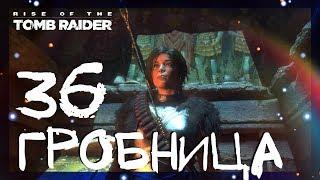 ГРОБНИЦА ПАЛАТА ИЗГНАНИЯ. ЗАТЕРЯННЫЙ ГОРОД СКЛЕП #36 ► Rise of the Tomb Raider ► Сложность выживание