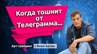 Арт-трейдинг: видео-блог Яна Арта - 11.11.2018