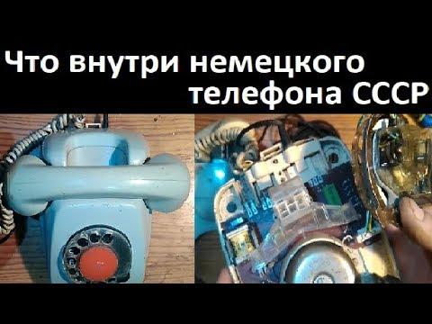 Стационарный телефон СССР Немецкий. Как он устроен. Что внутри телефона.