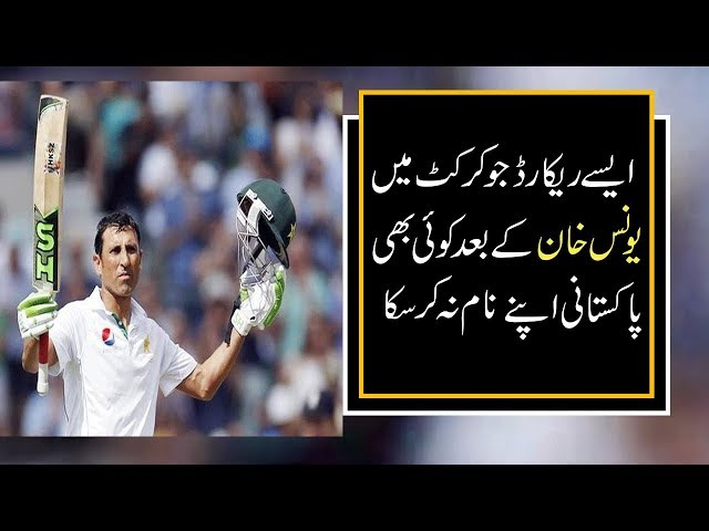 Full Life Story Of Younis Khan || Biography of Younis Khan | 9 News HD