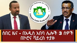 Ethiopia: 3 new cases of COVID-19 in Ethiopia