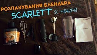 Распаковка блендера SCARLETT SC-HB42F41 из Rozetka.com.ua