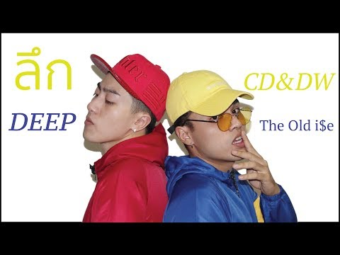 ลึก(DEEP) - The Old i$e [unofficial MV]
