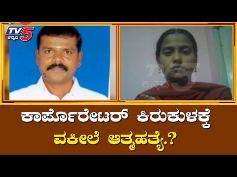 ಕಾರ್ಪೊರೇಟರ್ ಕಿರುಕುಳಕ್ಕೆ ವಕೀಲೆ ಆತ್ಮಹತ್ಯೆ.? | BBMP Narayanapura Corporator Suresh | TV5 Kannada
