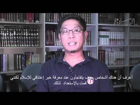 مسلمون جدد يروون قصص إعتناقهم الإسلام   New Muslims tell their stories