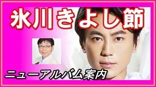 氷川きよし節 ラジオ 2018年5月28日(月)ニューアルバム案内