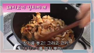 엄마의 요리교실 - 돼지고기 김치찌개