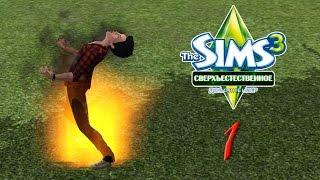 прохождение The Sims 3