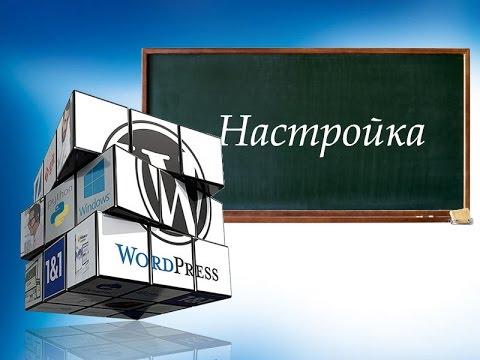 6. Школьный сайт на Wordpress бесплатно. Настройки сайта