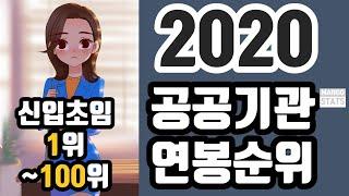 (연봉시리즈 #5) 2020 공공기관 신입사원 초임(연…