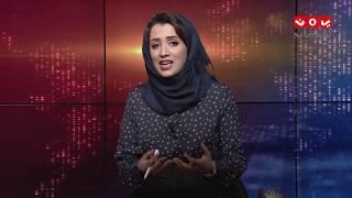 بيان مجلس الأمن واجتماع عمان | حديث المساء