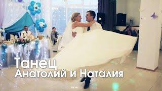 Танец | Анатолий и Наталия