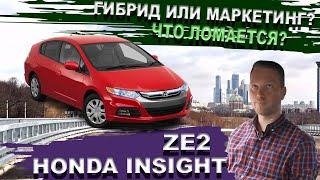 Хонда Инсайт - гибрид или маркетинговый ход?  Honda Insight ze2