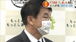 PCR検査「厳しめ」保健所発言 さいたま市長が謝罪(20/04/13)