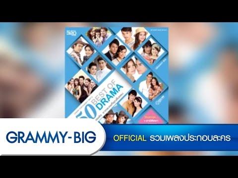 รวมเพลงละคร - MP3 Best of Drama