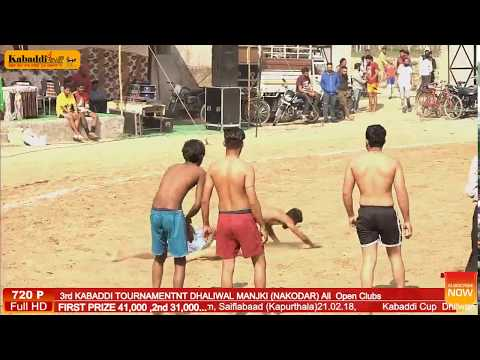 🔴[Live]All open clubs Kabaddi Tournament Dhaliwal Manjki (Nakodar)18.2 2018