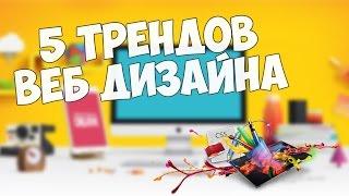 5 настоящих трендов веб дизайна!