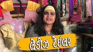 ખજૂર ભાઈ ની મોજ ladies tailor comedy gujarati