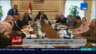 رئيس الوزراء يشهد اتفاقية بـ 100 مليون دولار لمحطات تحلية مياه سيناء
