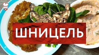Шницель - Redman's Kitchen