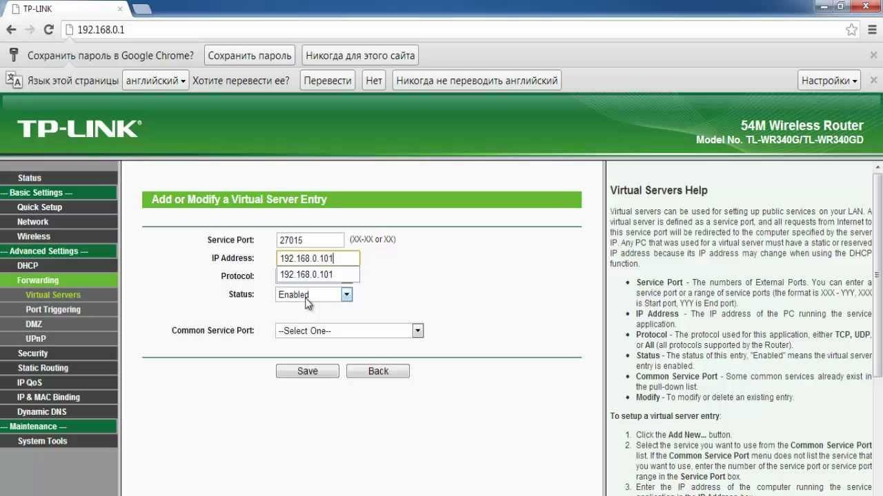 Как открыть порты у роутера для сервера css осв мелитополь сайт