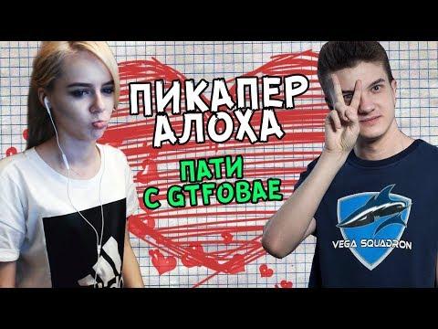 АЛОХА КАДРИТ СТРИМЕРШУ ' gtfobae ' | ПАТИ В PUBG #1🙈 ALOHADANCE & GTFOBAE - Смешные видео приколы