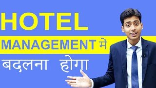 Hotel Management (Expectation vs Reality) by Abhishek Kumar | After 10th and 12th career