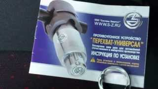Противоугонное устройство Перехват-Универсал на рулевой вал. Фиат Гранд Пунто(, 2013-05-13T17:50:41.000Z)