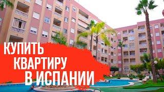Продажа недвижимости в Испании/Квартира в Испании купить недорого/Инвестиции в недвижимость Испании